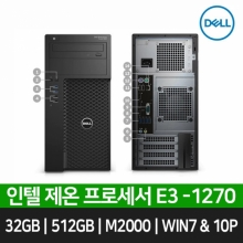 DELL T3620(E3-1270/32GB/SSD 512G/HDD 2TB/M2000/Win7Pro/10Pro)